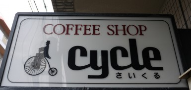Best bike cafe in the uk